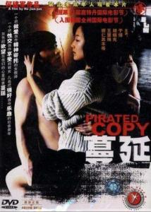 """Poster for the movie """"Pirated Copy"""""""