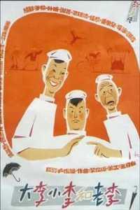 """Poster for the movie """"Da Li, Xiao Li he Lao Li"""""""
