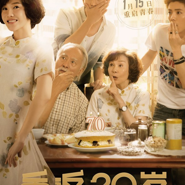 "Poster for the movie ""Miss Granny"""