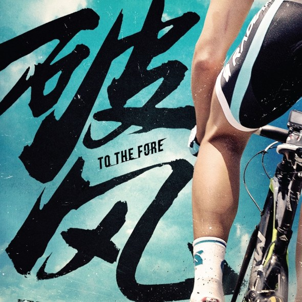 "Poster for the movie ""To the Fore"""