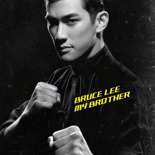 "Poster for the movie ""Bruce Lee, My Brother"""