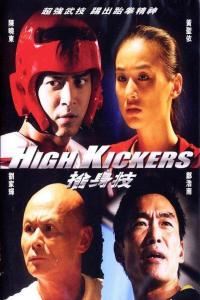 "Poster for the movie ""High Kickers"""