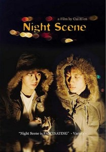 """Poster for the movie """"Night Scene"""""""