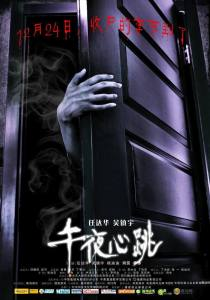 "Poster for the movie ""Midnight Beating"""