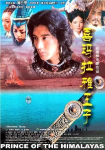 """Poster for the movie """"Prince of the Himalayas"""""""