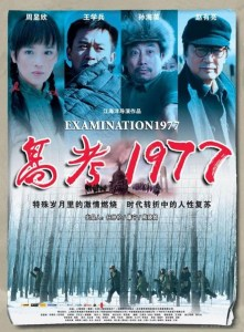 "Poster for the movie ""Examination 1977"""