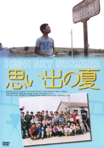 "Poster for the movie ""High Sky Summer"""