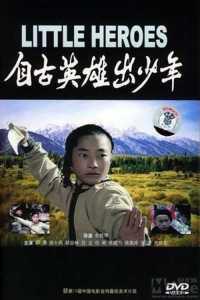 """Poster for the movie """"Zi gu ying xiong chu shao nian"""""""