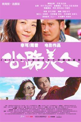 highway_of_love
