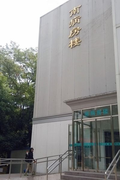 301医院南楼外景;网络图片