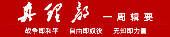 zhenlibu Directives from the Ministry of Truth: May 1 31, 2011