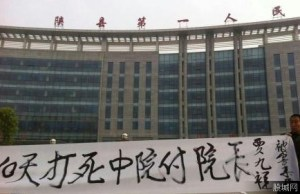 A man outside a courthouse in Henan wants justice for Jia Jiuxiang. (Guchengwang)