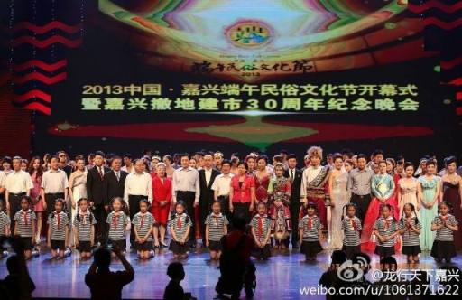 Opening Ceremony of the 2013 Jiaxing Dragon Boat Folk Culture Festival & Gala Commemorating the 30th Anniversary of Breaking Ground to Build the City
