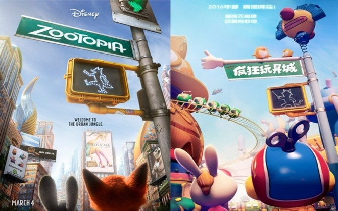 Posters for Zootpia, known as 'Crazy Animal City' in Chinese (Disney), and Crazy Toy City (Weibo)