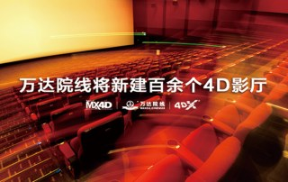 Wanda Cinemas plans to build over 100 4D theaters in China.
