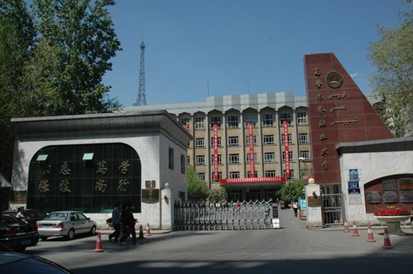 urumqi vocational uni