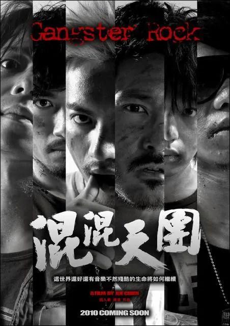 Poster do filme Gangster Rock