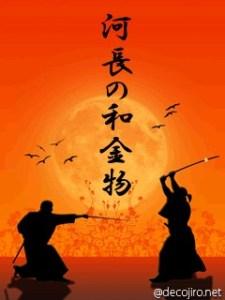 decojiro-20121015-154854