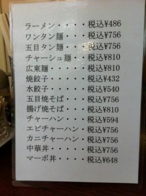徳翔楼 店内メニュー