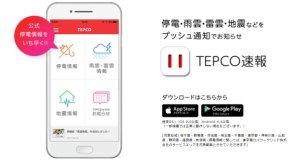 TEPCO_h