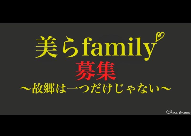 ☆美らfamily アルバイト募集☆