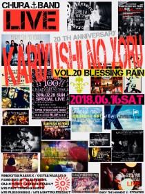 20 th anniversary LIVE‼︎  〜かりゆしの夜〜VOL.20 ーBlessing rainー