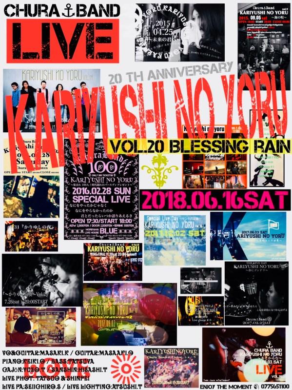 20 th anniversary LIVE〜かりゆしの夜〜VOL.20 ーBlessing rainー2018.06.16sat開催決定!!