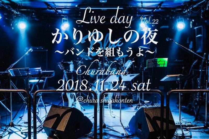 LIVE DAY~かりゆしの夜~VOL.22  −バンドを組もうよ−  2018.11.24 sat 開催決定‼︎