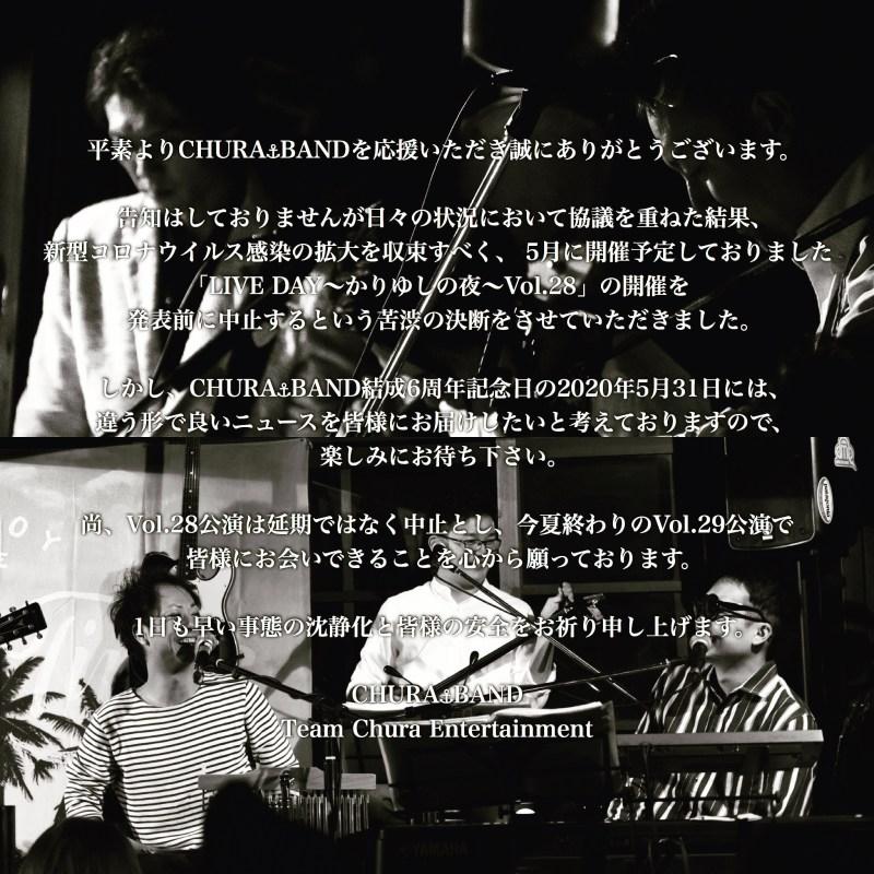 5月公演「LIVE DAY~かりゆしの夜~Vol.28」中止のお知らせ