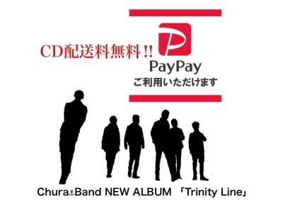 PayPay 銀行振込でのお支払い方法 送料無料!Chura⚓︎Band NEW ALBUM 「Trinity Line」