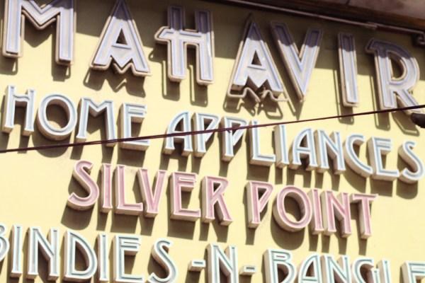 Mahavir Silver Point Sign