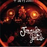 Jennifer Gentle China Tour 2007