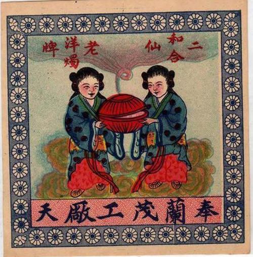 china-republic-ads-033