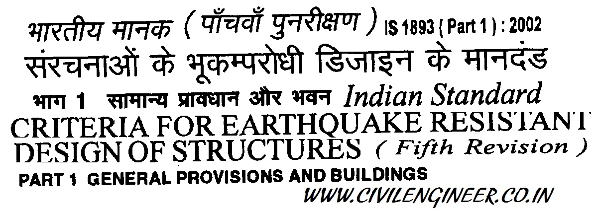 IS 1893 Part 1 2002 Code for Earthquake Resistant Design of Structures