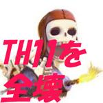 【クラクラ攻略】生まれ変わったホグ、バルでTH11を討つ!