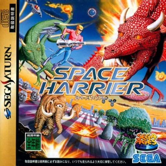 Space_Harrier_Saturn_Box_Art