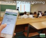 Imakiku for Active Learning: Real-Time Student Response Tool