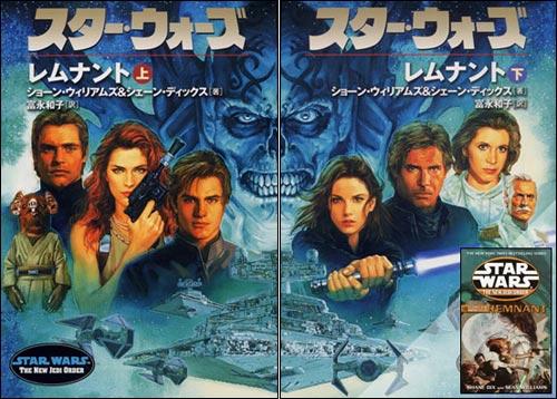 IMAGE: Japan's Force Heretic I: Remnant