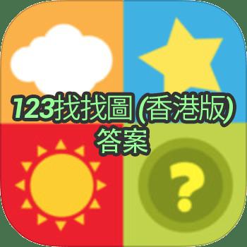 123找找圖香港版答案