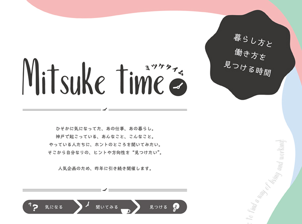 mitsukeblog01