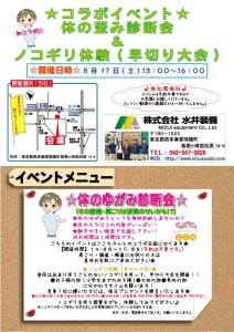 20140517mizuisoubi_yugamisindan