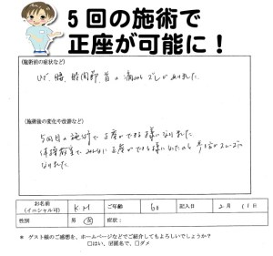 菅野ヒザアンケート