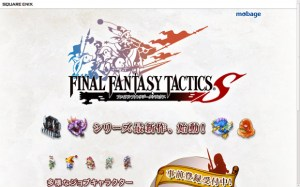 final-fantasy-tactics-s-android-ios
