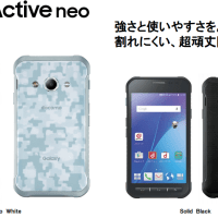 galaxy-active-neo_sc-01h