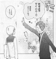 桑原草太『ココロ君色サクラ色』(芳文社まんがタイムコミックスストーリー)P6