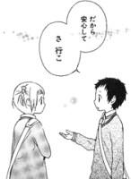 桑原草太『ココロ君色サクラ色』(芳文社まんがタイムコミックスストーリー)P25
