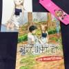 『からかい上手の高木さん』4巻購入