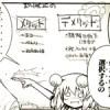 萌え系4コマ異色の作品『ふおんコネクト!』完結!