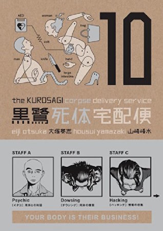 The Kurosagi Corpse Delivery Service Volume 10 cover