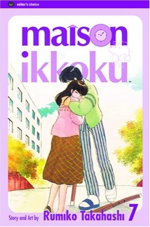 Maison Ikkoku volume 7